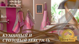 Столовый и кухонный текстиль